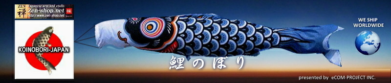HISTORY OF JAPANESE KOINOBORI CARP-WINDSOCK, STREAMERS, FISH KITES
